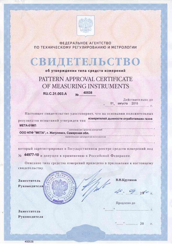 Свидетельство об утверждении типа средств измерений дымомера МЕТА-01МП